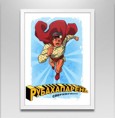 Рубаха Парень - Постер в белой раме, СССР