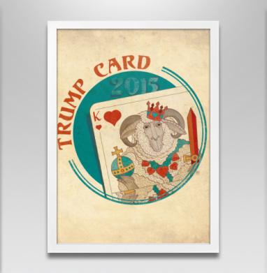 Козырная карта - Постер в белой раме, мужские