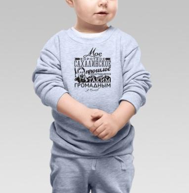 Cвитшот Детский серый меланж - Мое короткое сахалинское прошлое