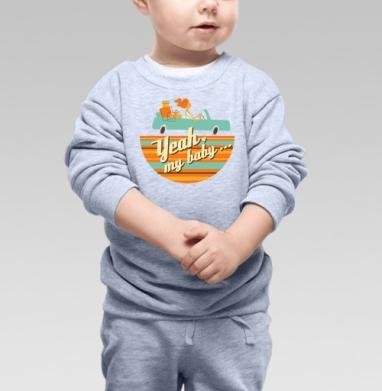 Yeah, my baby..., Cвитшот Детский серый меланж