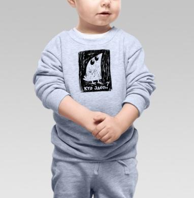 Кто здесь? - Купить детские свитшоты с надписями в Москве, цена детских свитшотов с надписями  с прикольными принтами - магазин дизайнерской одежды MaryJane