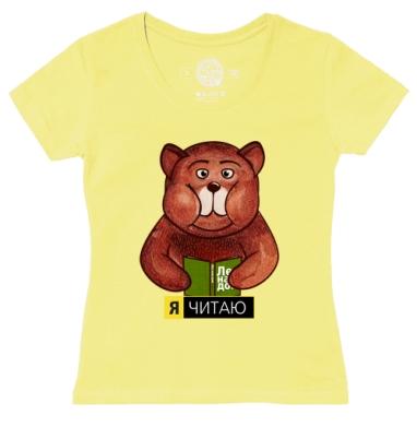 Футболка женская желтая - Медведь читает