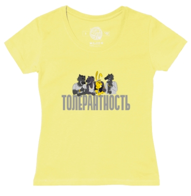 Футболка женская желтая - Толерантность
