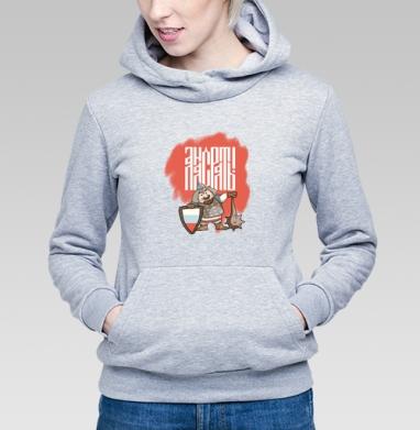 А нас рать - Купить детские толстовки Россия в Москве, цена детских  Россия  с прикольными принтами - магазин дизайнерской одежды MaryJane