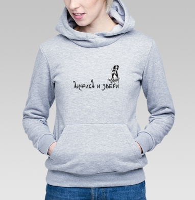 Анфиса и Звери - Толстовка Женская серый меланж 340гр, теплый, Магазин футболок anfisa, Новинки
