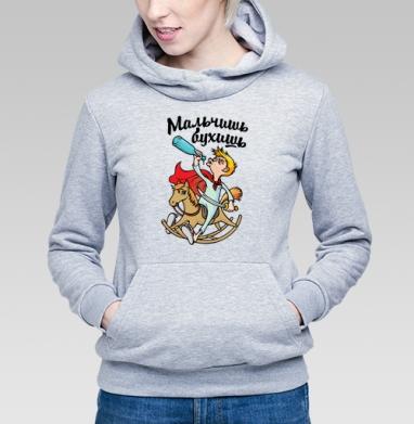 Мальчишь бухишь - Купить детские толстовки СССР в Москве, цена детских  СССР  с прикольными принтами - магазин дизайнерской одежды MaryJane