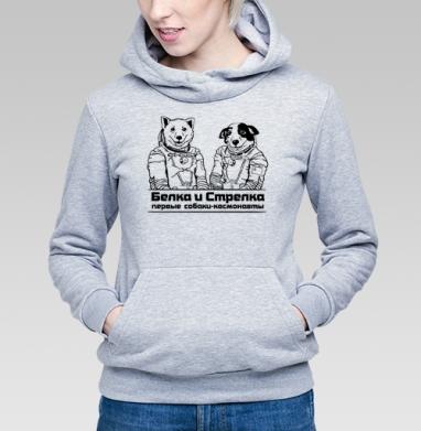 Первые собаки космонавты - Купить детские толстовки СССР в Москве, цена детских  СССР  с прикольными принтами - магазин дизайнерской одежды MaryJane