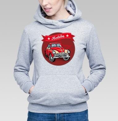 Победа - Купить детские толстовки с автомобилями в Москве, цена детских  с автомобилями  с прикольными принтами - магазин дизайнерской одежды MaryJane