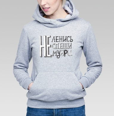 Правила дизайнера - Купить детские толстовки с графикой в Москве, цена детских  с графикой  с прикольными принтами - магазин дизайнерской одежды MaryJane