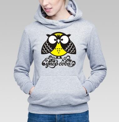 Толстовка Женская серый меланж - Супер сова