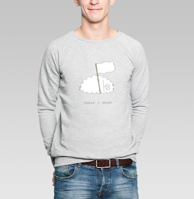 Борьба с ленью - Купить мужские свитшоты с приколами в Москве, цена мужских  с приколами  с прикольными принтами - магазин дизайнерской одежды MaryJane