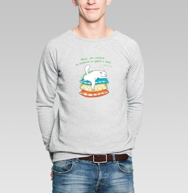 Жаль, что счастье не валяется на дороге к нему - Купить мужские свитшоты с цитатами в Москве, цена мужских  с цитатами  с прикольными принтами - магазин дизайнерской одежды MaryJane