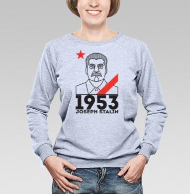 Joseph Stalin 1953 - Cвитшот женский, серый-меланж  320гр, стандарт, мужские, Популярные