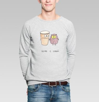 Кофе с совой - Купить мужские свитшоты с приколами в Москве, цена мужских  с приколами  с прикольными принтами - магазин дизайнерской одежды MaryJane