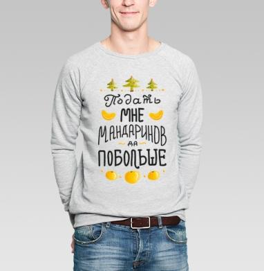Мандаринный король - Купить мужские свитшоты Новый год в Москве, цена мужских  новогодних  с прикольными принтами - магазин дизайнерской одежды MaryJane
