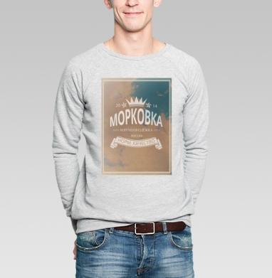 Морковка брЭнд - Купить мужские свитшоты Россия в Москве, цена мужских  Россия  с прикольными принтами - магазин дизайнерской одежды MaryJane