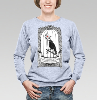 Относительность свободы - Купить детские свитшоты ретро в Москве, цена детских свитшотов ретро  с прикольными принтами - магазин дизайнерской одежды MaryJane