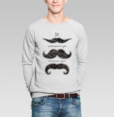 Распрекрасные усы невиданной красы - Купить мужские свитшоты с усами в Москве, цена мужских свитшотов с усами с прикольными принтами - магазин дизайнерской одежды MaryJane