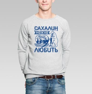 Сахалин можно только любить - Купить худи в Москве, толстовки на заказ.