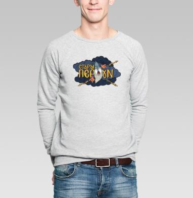 Старый Перун - Купить мужские свитшоты с летом в Москве, цена мужских  с летом  с прикольными принтами - магазин дизайнерской одежды MaryJane