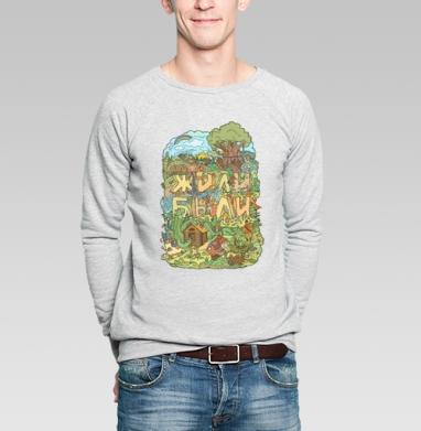 Жили-были - Купить мужские свитшоты со сказками в Москве, цена мужских свитшотов со сказками  с прикольными принтами - магазин дизайнерской одежды MaryJane