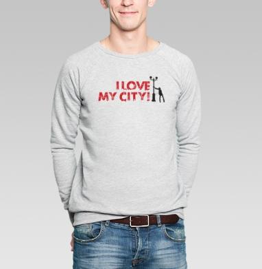 I love my city - Купить мужские свитшоты с городами в Москве, цена мужских свитшотов с городами  с прикольными принтами - магазин дизайнерской одежды MaryJane