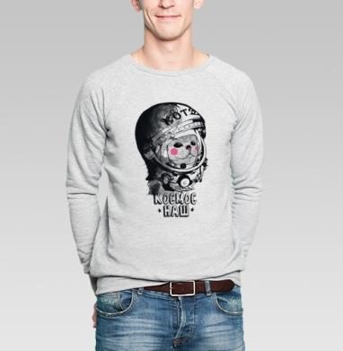 Котэ-космонафтэ - Купить мужские свитшоты с космосом в Москве, цена мужских  с космосом  с прикольными принтами - магазин дизайнерской одежды MaryJane