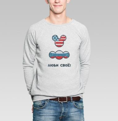 Люби свое! - Купить мужские свитшоты Россия в Москве, цена мужских  Россия  с прикольными принтами - магазин дизайнерской одежды MaryJane