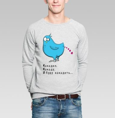 Птица Кака ду - Купить мужские свитшоты для влюбленных в Москве, цена мужских свитшотов дли влюбленных  с прикольными принтами - магазин дизайнерской одежды MaryJane