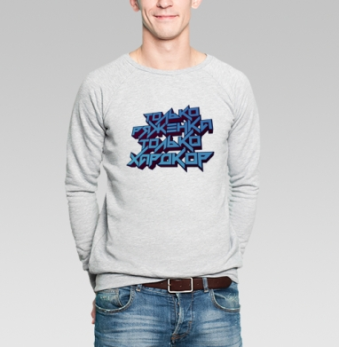 Только ряженка, только хардкор! - Купить мужские свитшоты абстрактные в Москве, цена мужских  абстрактных  с прикольными принтами - магазин дизайнерской одежды MaryJane