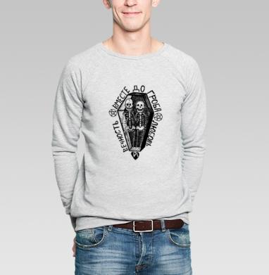 Любовь и вечность  - Купить мужские свитшоты для влюбленных в Москве, цена мужских свитшотов дли влюбленных  с прикольными принтами - магазин дизайнерской одежды MaryJane