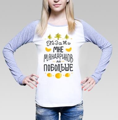 Мандаринный король, Футболка женская с длинным рукавом бело-серая