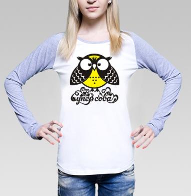 Футболка лонгслив женская бело-серая - Супер сова