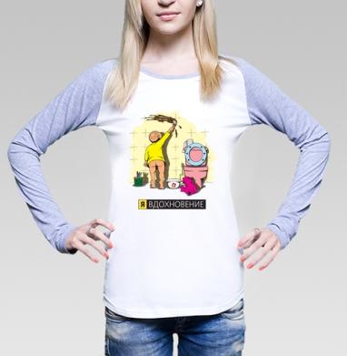 Футболка лонгслив женская бело-серая - Я - вдохновение