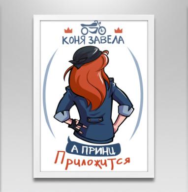 Женщина тоже может в хардкор - Постер в белой раме, мотоцикл