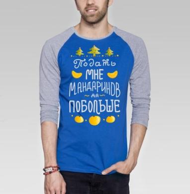 Мандаринный король - Футболка мужская с длинным рукавом синий / серый меланж, надписи, Популярные