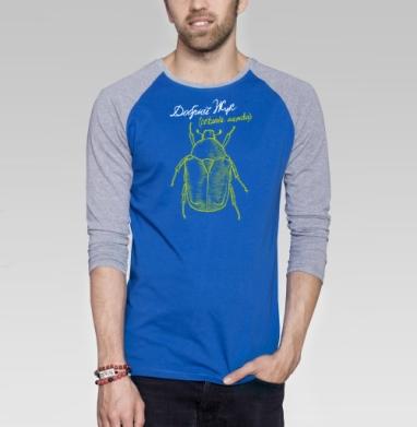ДОБРЫЙ ЖУК - Футболка мужская с длинным рукавом синий / серый меланж, насекомые, Популярные