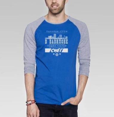 Вавилон - Футболка мужская с длинным рукавом синий / серый меланж, надписи, Популярные