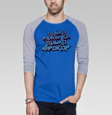 Только ряженка, только хардкор! - Футболка мужская с длинным рукавом синий / серый меланж, надписи, Популярные