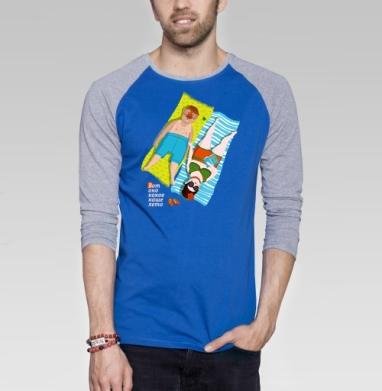 Лето - Футболка мужская с длинным рукавом синий / серый меланж, парные, Популярные