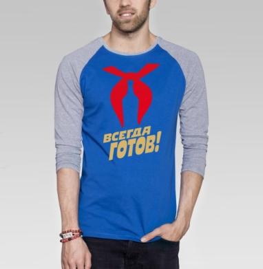 Всегда готов! v.02 - Футболка мужская с длинным рукавом синий / серый меланж, спорт, Популярные