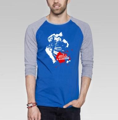 2106 - Футболка мужская с длинным рукавом синий / серый меланж, Россия, Популярные
