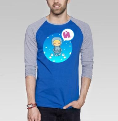 Космос - Футболка мужская с длинным рукавом синий / серый меланж, йога, Популярные