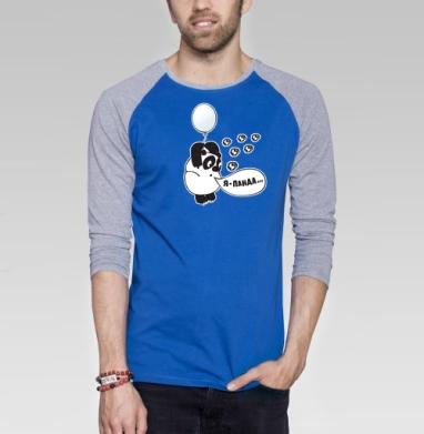 Я панда - Футболка мужская с длинным рукавом синий / серый меланж, дым, Популярные