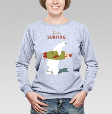 Медведь-Сёрфер или Медвежий сёрфинг, Cвитшот женский, толстовка без капюшона  серый меланж