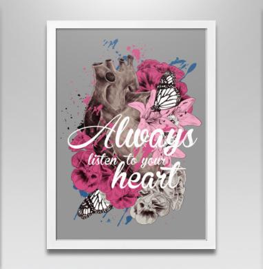 Всегда слушай свое сердце - Постер в белой раме, english