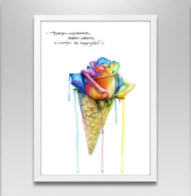 Радуга в вафельном стаканчике - Постер в белой раме, мороженое
