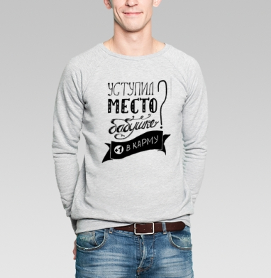 Добрые дела - Купить мужские свитшоты хипстерские в Москве, цена мужских свитшотов хипстерских  с прикольными принтами - магазин дизайнерской одежды MaryJane