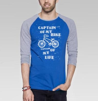 капитан ... - Футболка мужская с длинным рукавом синий / серый меланж, велосипед, Популярные