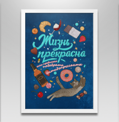 Жизнь - прекрасна, если правильно подобрать антидепрессанты #2 - Постер в белой раме, сладости